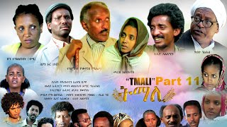 BAHRNA   New Eritrean movie  ፍልም ትማሊ  Part 11 &12