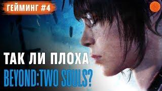 Мнение об игре Beyond: Two Souls (За Гранью Две души) ▶️ Гейминг #4