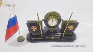 Набор настольный канцелярский из камня, арт. 3406(, 2017-11-15T07:31:42.000Z)