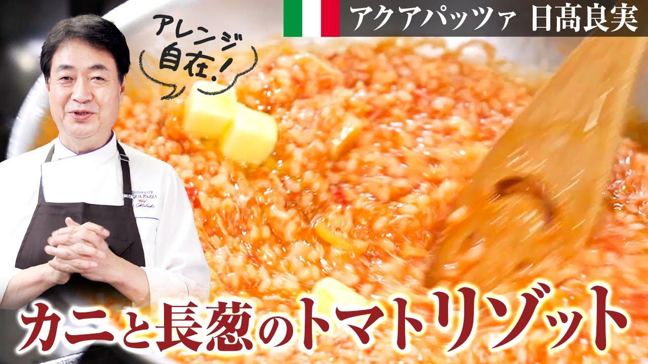 【シェフのパスタ料理】アレンジ自在!かにと長ねぎのトマトリゾット