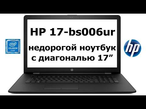 HP 17-bs006ur - недорогой 17 дюймовый ноутбук 2017 года ( обзор, тест, отзыв )