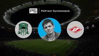 Прогноз и ставка Никиты Ковальчука: «Краснодар» — «Спартак»
