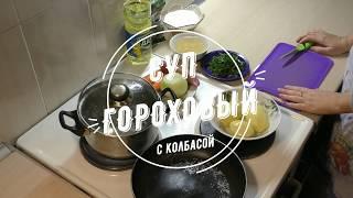 видео Гороховый суп с копченой колбасой