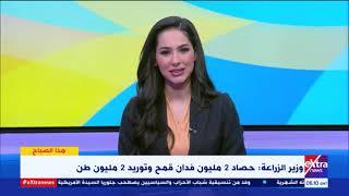 هذا الصباح  تطورات فيروس كورونا في مصر.. كيفية إخراج زكاة الفطر؟ (حلقة كاملة)