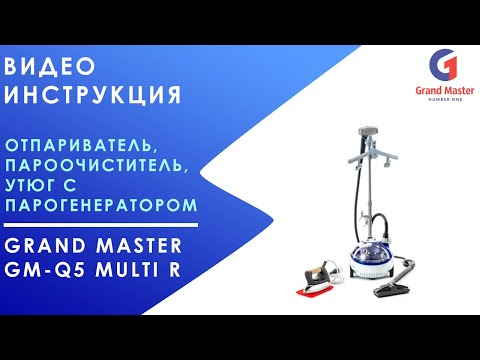 Отпариватель, Пароочиститель, Утюг с парогенератором Grand Master GM-Q5 Multi R. Видеоинструкция