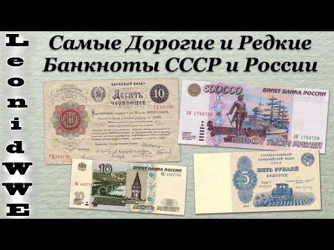 Банкнота — Википедия
