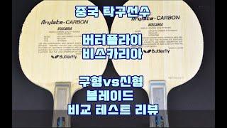 [한글자막] 중국 탁구선수 버터플라이 비스카리아 블레이…