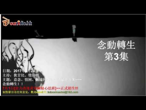 念動轉生 第3集 - (意念、情困、姻緣回春)