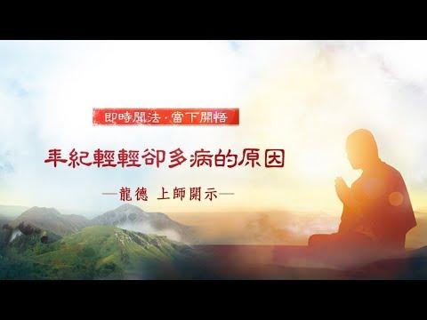 龍德 上師:好師父要怎麼找?by 法藏