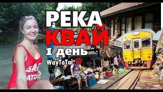Серия 1. Тайский Экспресс + РЕКА КВАЙ МАКСИМАЛЬНАЯ ЭКЗОТИКА -