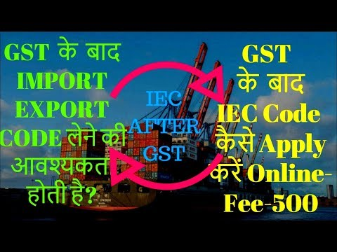 How to apply for Import Export Code IEC after GST Important
