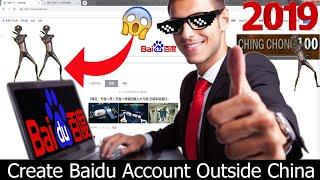 كيفية إنشاء حساب بايدو خارج الصين دون الصينية رقم الهاتف (سبتمبر 2019 يعمل 100%)