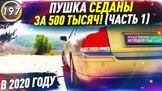 НЕ ЛОМАЮТСЯ ПУШКА СЕДАНЫ! Какую машину купить за 500-550 тысяч рублей в 2020? Илья Ушаев(выпуск 197)