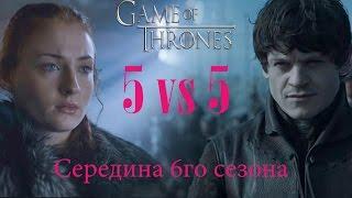 Игра Престолов 6 сезон - 5 на 5 - ОБЗОР