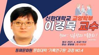 [아카이브]0604 문화와 기록(동해문화원 문화대학 기…