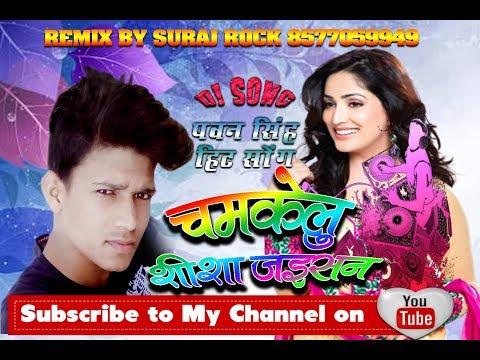 पवन सिंह हिट चमकेलु शीशा जईसन DJ Remix Song Chamkelu Shisha Jaisan Pawan Singh Hit Song
