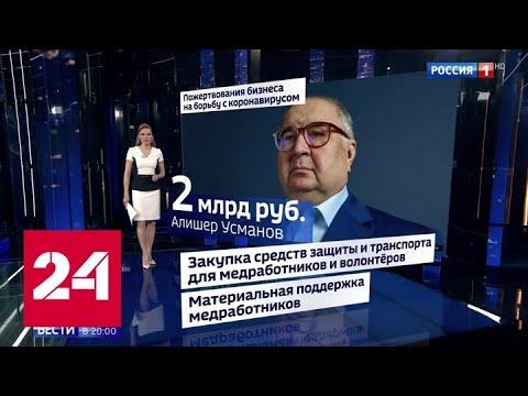 Бизнес подставил плечо: российские предприниматели включились в борьбу с эпидемией - Россия 24