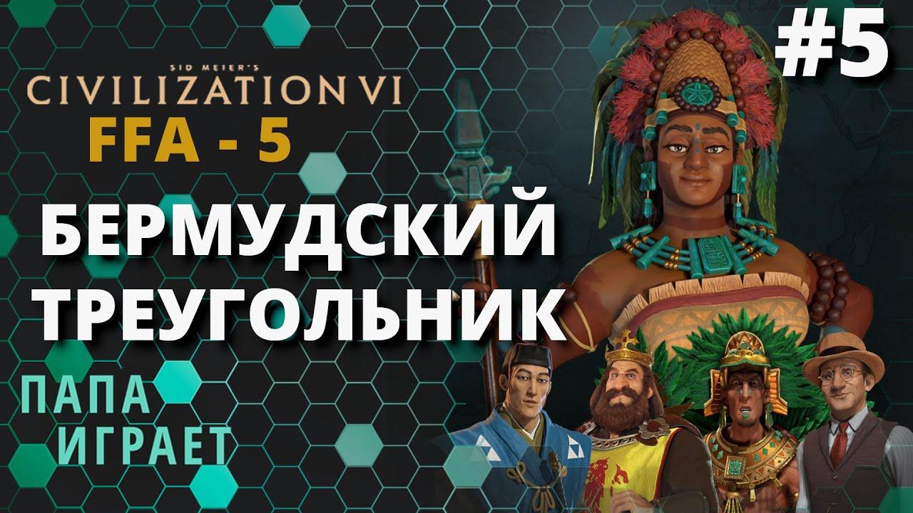 #05 Бермудский треугольник - FFA-5 за Майя - Civilization 6: Gathering Storm (CIV6) - 4k (2160p)