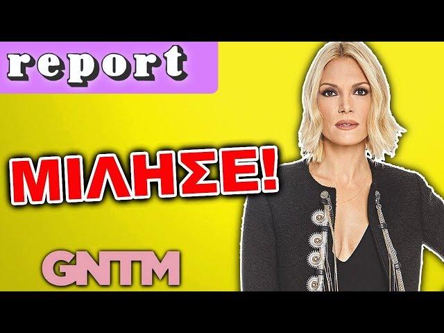 🔥Η Βίκυ Καγιά Μίλησε για το GNTM 2!😱 - Famoosh Report!