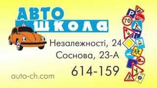 Автошкола в Чернигове