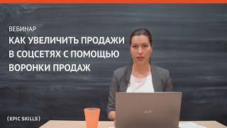 воронка продаж в социальных сетях. Как увеличить продажи ВКонтакте, Instagram. Вебинар Epic Skills