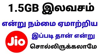 How to Activate Jio Double Dhamaka Offer   Activate Jio 1.5Gb   Tamil Abbasi