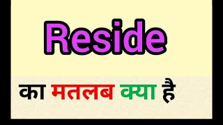 Reside Meaning In Hindi || Reside Ka Matlab Kya Hota Hai || Word Meaning English To Hindi