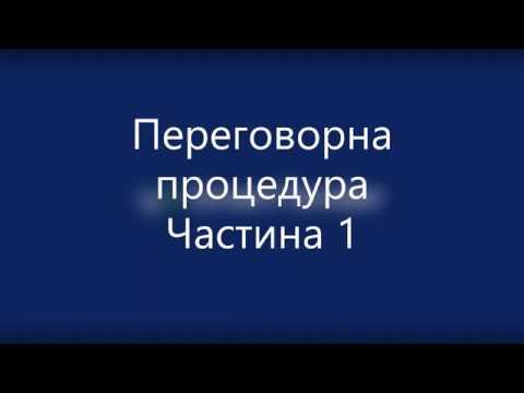 Переговорна процедура (Частина 1.1)