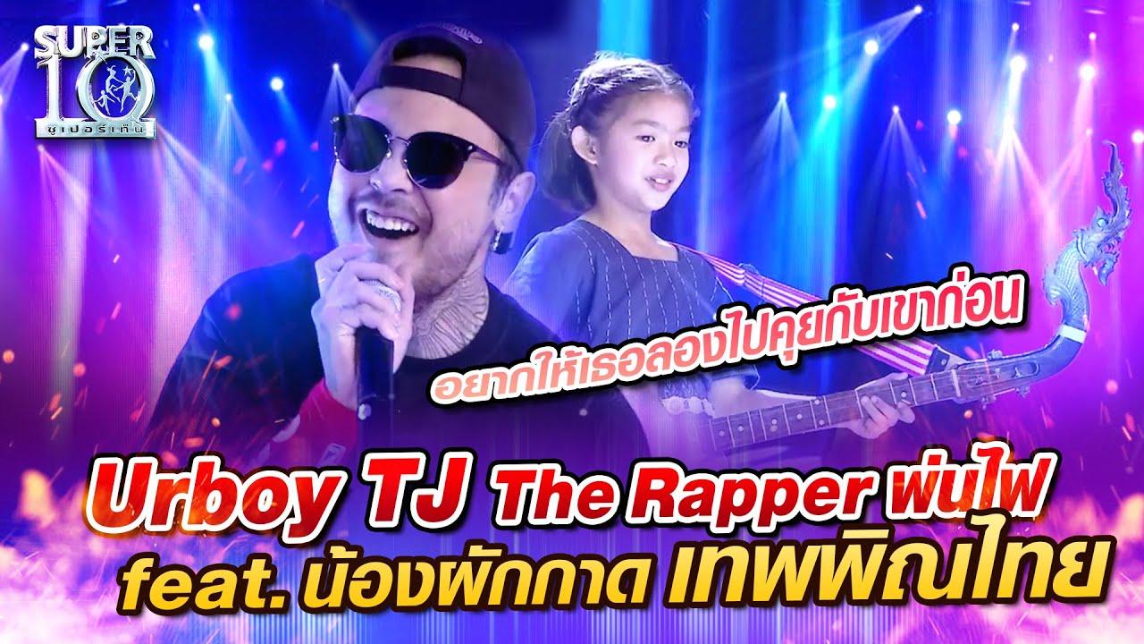 Urboy TJ The Rapper พ่นไฟ feat. น้องผักกาด เทพพิณไทย l SUPER10