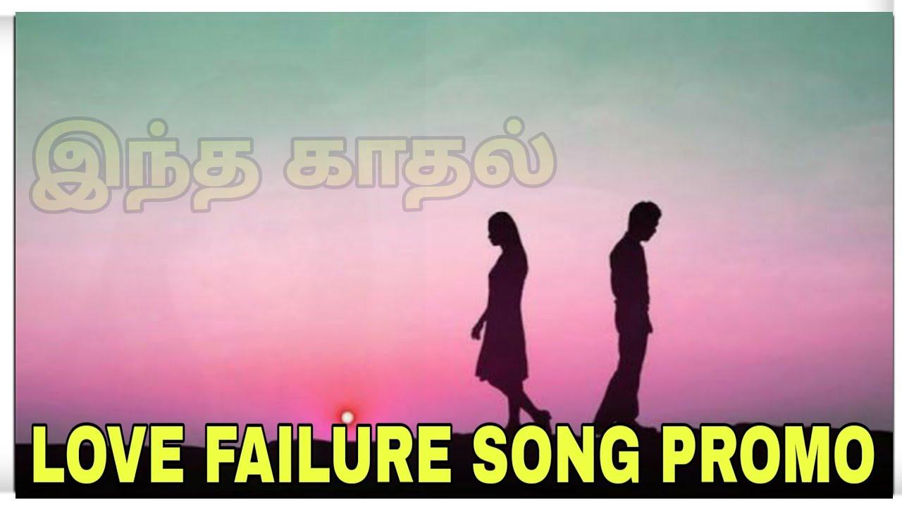 இந்த காதல் எல்லாம் ( promo ) | Love Failure Song | Film roll | UJ MUSICAL