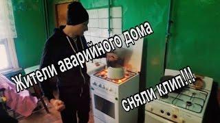 """Жители аварийного дома сняли клип с рок-группой ГЛУМИЛИНО """"Не молчи"""""""