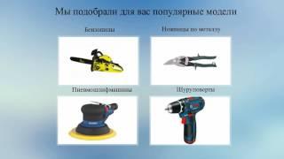видео электроинструмент в интернете