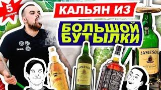 видео Самодельный кальян из бутылки
