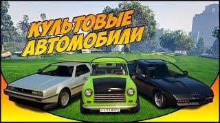 7 культовых автомобилей из сериалов и кино в GTA 5 ONLINE