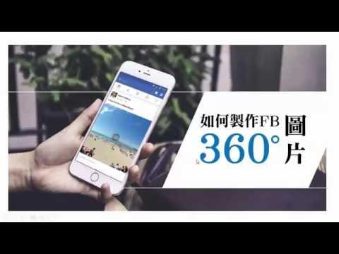 製作FB可以用的360度圖片 how to upload 360 photo to facebook 如何上載360全景相片到facebook教學