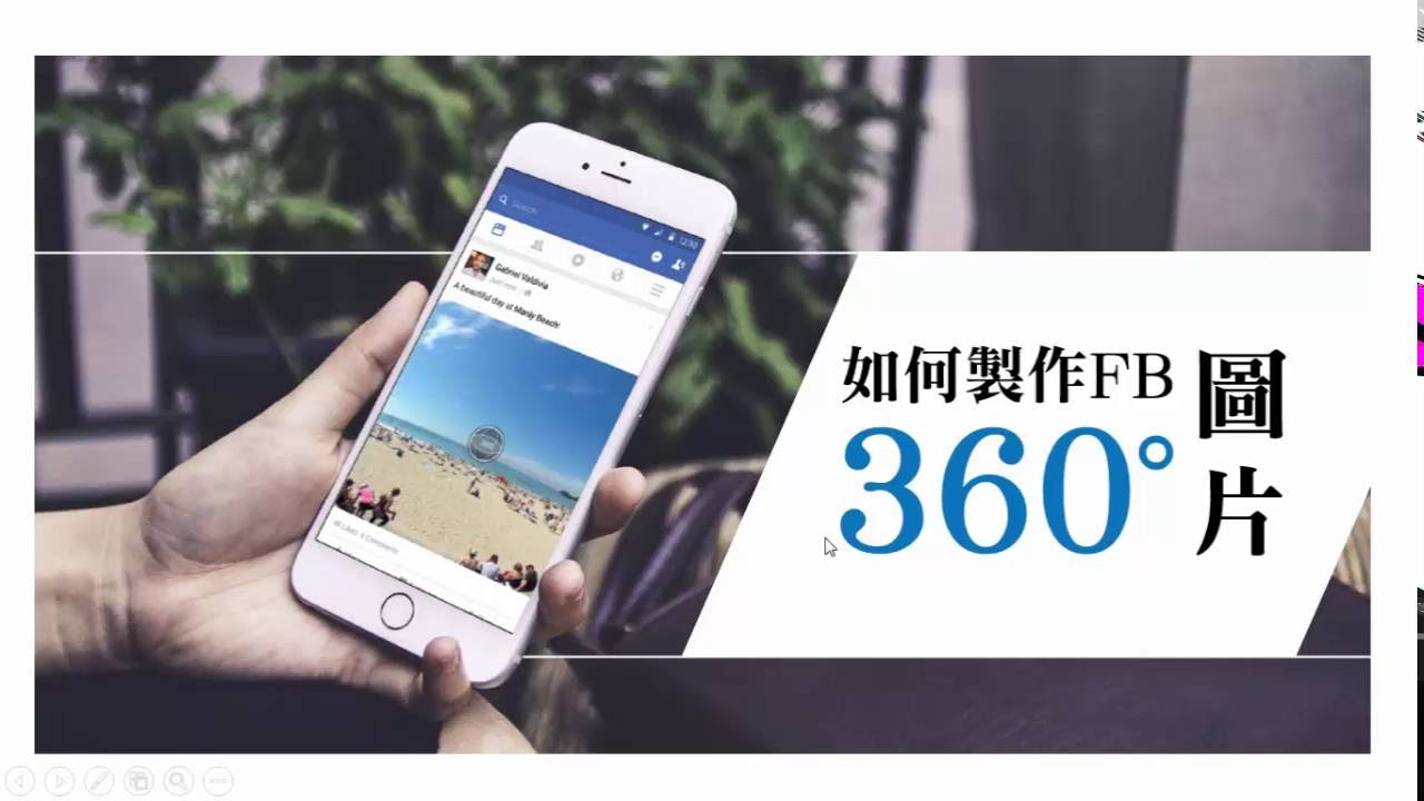 製作FB可以用的360度圖片 how to upload 360 photo to facebook 如何上載360全景相片到facebook教學 - YouTube