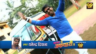 बालम के अकवरी में ! Balam ke Akwari me Hit Song Dharmendra Diwana
