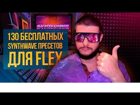 Baixar FL flex - Download FL flex | DL Músicas