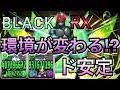 【スー☆パズドラ】仮面ライダーBLACK RX 裏闘技場 久々にガチで強いリーダー来た!