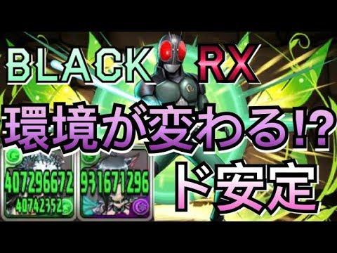スー☆パズドラ仮面ライダーBLACK RX 裏闘技場 久々にガチで強いリーダー来た