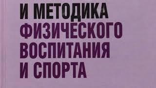 И.С.Барчуков Теория и методика физического воспитания и спорта.