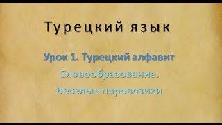 Турецкий язык. Урок 1. Турецкий алфавит. Часть 4. Словообразование