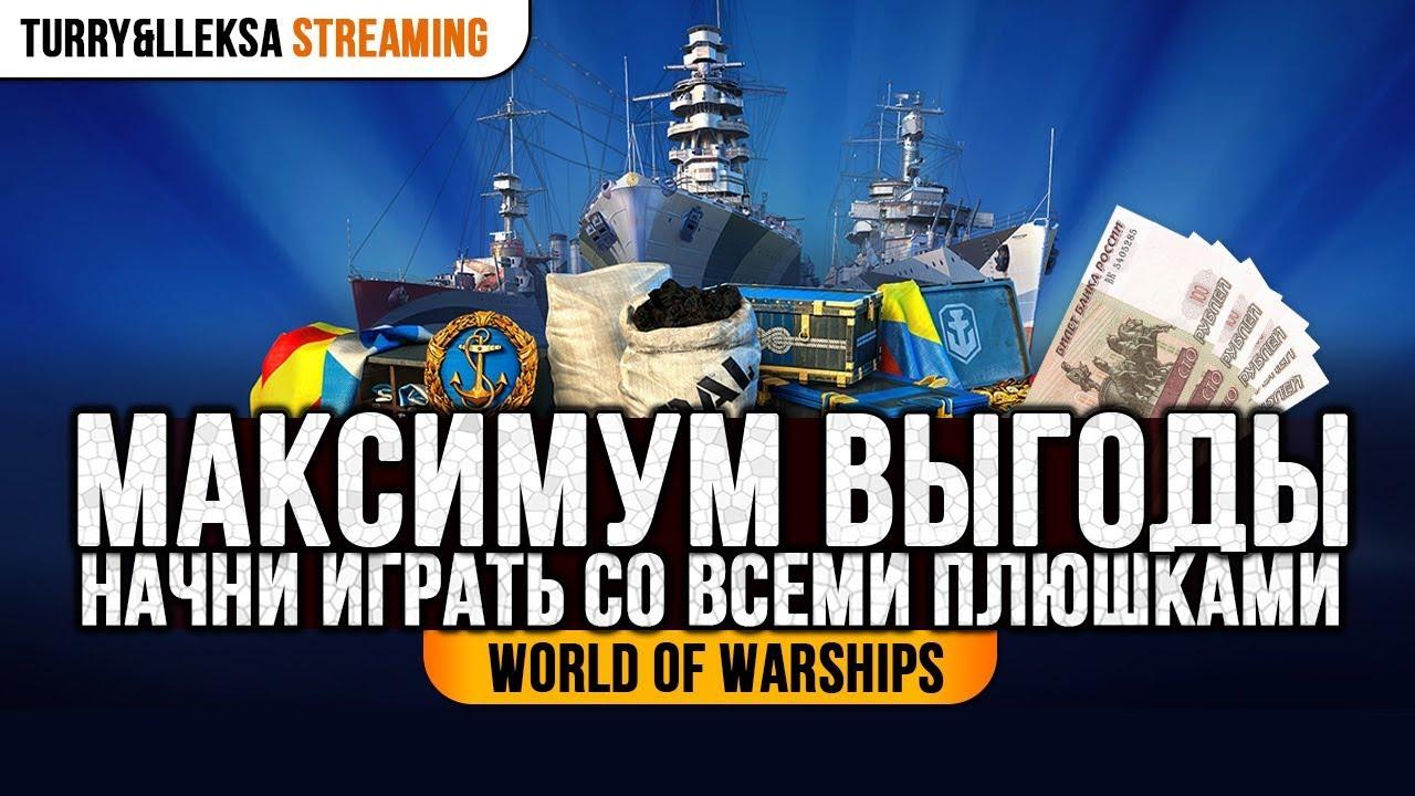 Как в World of Warships получить дублоны, премиум аккаунт и корабли