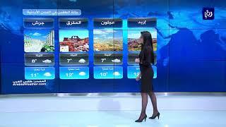 النشرة الجوية الأردنية من رؤيا 1-1-2018
