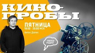 Каннский фестиваль: номинанты и российские фильмы. (4.06.21) часть 1