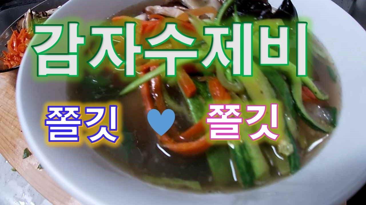#감자수제비#쫄깃쫄깃수제비#지금이최고