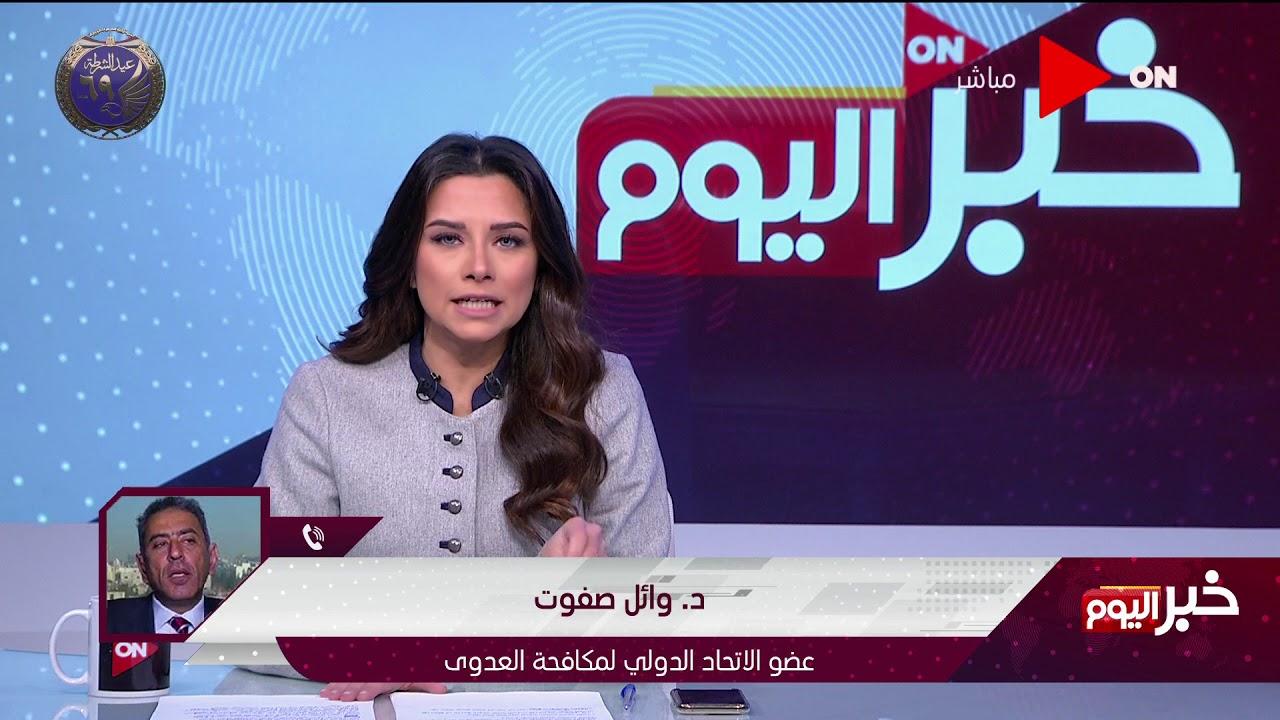 خبر اليوم - د.وائل صفوت: هناك حوالي 8 أنواع من فيروس كورونا  - نشر قبل 5 ساعة
