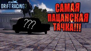 КУПИЛИ САМУЮ ПАЦАНСКУЮ ТАЧКУ!!! [CarX Drift Racing 2]