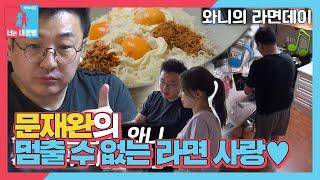 [선공개] 오늘은 와니의 날! '마요 범벅' 치팅데이♥…