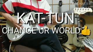 KAT-TUN 弾いてみた!-- CHANGE UR WORLD guitar cover